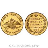 5 рублей 1827 года, Николай 1, фото 1