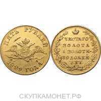 5 рублей 1829 года, Николай 1, фото 1