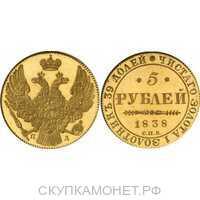 5 рублей 1838 года, Николай 1, фото 1