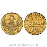 5 рублей 1839 года, Николай 1, фото 1