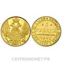5 рублей 1841 года, Николай 1, фото 1
