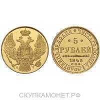 5 рублей 1843 года, Николай 1, фото 1
