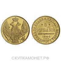 5 рублей 1844 года, Николай 1, фото 1