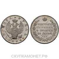 1 рубль 1826 года, Николай 1, фото 1