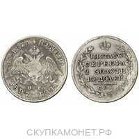 Полтина 1827 года, Николай 1, фото 1