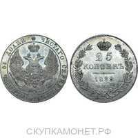 25 копеек 1832 года, Николай 1, фото 1