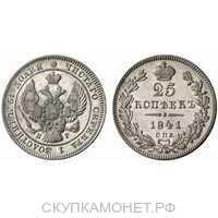 25 копеек 1841 года, Николай 1, фото 1