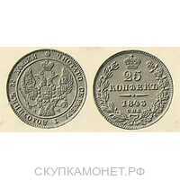 25 копеек 1843 года, Николай 1, фото 1