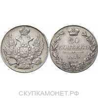 20 копеек 1835 года, Николай 1, фото 1