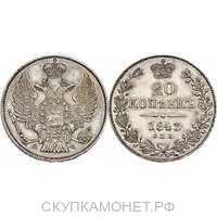 20 копеек 1843 года, Николай 1, фото 1
