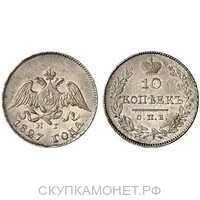 10 копеек 1827 года, Николай 1, фото 1