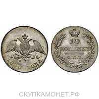 10 копеек 1830 года, Николай 1, фото 1