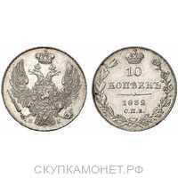 10 копеек 1832 года, Николай 1, фото 1