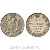 10 копеек 1834 года, Николай 1, фото 1