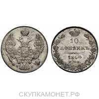 10 копеек 1840 года, Николай 1, фото 1