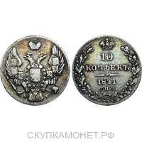 10 копеек 1841 года, Николай 1, фото 1