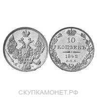 10 копеек 1842 года, Николай 1, фото 1