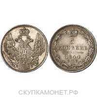 5 копеек 1844 года, Николай 1, фото 1