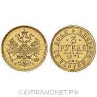 3 рубля 1871 года СПБ-HI (Александр II, золото), фото 1