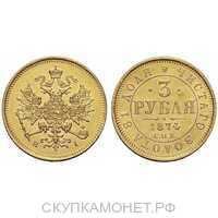 3 рубля 1874 года СПБ-HI (Александр II, золото), фото 1