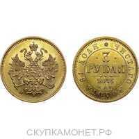 3 рубля 1875 года СПБ-HI (Александр II, золото), фото 1