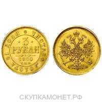 3 рубля 1880 года СПБ-НФ (Александр II, золото), фото 1