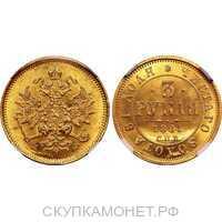 3 рубля 1881 года СПБ-НФ (Александр II, золото), фото 1