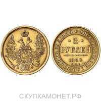 5 рублей 1858 года СПБ-ПФ (золото, Александр II), фото 1