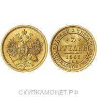 5 рублей 1863 года СПБ-МИ (золото, Александр II), фото 1