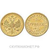 5 рублей 1871 года СПБ-НI (золото, Александр II), фото 1