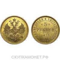 5 рублей 1875 года СПБ-НI (золото, Александр II), фото 1