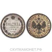 Полтина 1869 года СПБ-НI (серебро, Александр II), фото 1