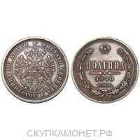 Полтина 1870 года СПБ-НI (серебро, Александр II), фото 1