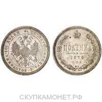 Полтина 1872 года СПБ-НI (серебро, Александр II), фото 1