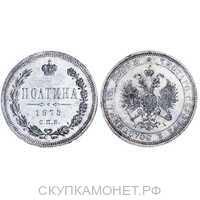 Полтина 1875 года СПБ-НI (серебро, Александр II), фото 1
