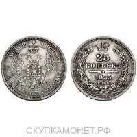 25 копеек 1855 года СПБ-НI (Александр II, серебро), фото 1