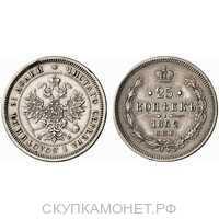 25 копеек 1862 года СПБ-МИ (Александр II, серебро), фото 1