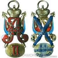 Жетон памятный Александровского кадетского корпуса, основанного в 186З году Россия, С.-Петербург 1903 г., фото 1