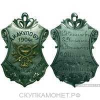 Жетон памятный от Штаба 4-й саперной бригады Россия, Варшава 1908 г., фото 1