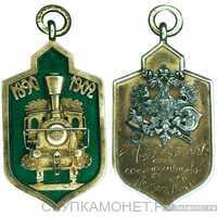 Жетон памятный в честь 12-летия Полесской железной дороги Россия, С.-Петербург 1902 г., фото 1