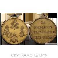 Медаль За походы в Средней Азии (бронза), фото 1