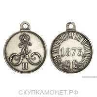 Медаль За Хивинский поход, фото 1