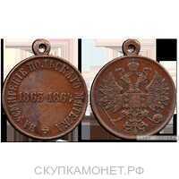 Медаль «За усмирение Польского мятежа» (медь), фото 1