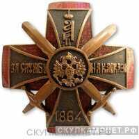 Знак Красного Креста За службу на Кавказе, фото 1