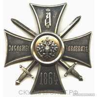 Крест За службу на Кавказе офицерский, фото 1
