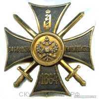 Крест За службу на Кавказе, фото 1