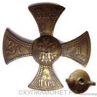 Ополченский крест участника Крымской войны, фото 1