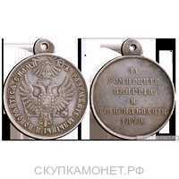 Медаль За усмирение Венгрии и Трансильвании, фото 1