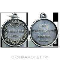 Медаль За Персидскую войну, фото 1