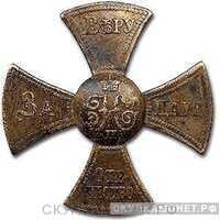 Ополченский крест Александр I, фото 1